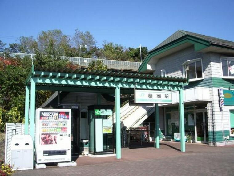 JR仙山線「葛岡」駅 徒歩13分