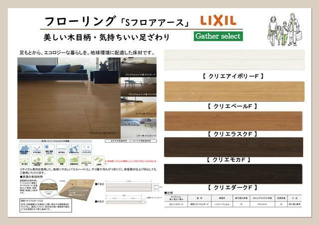 同仕様写真(内観) 同仕様設備カラーセレクト可能