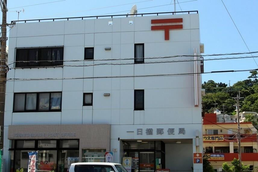 郵便局 一日橋郵便局