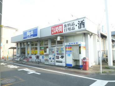 スーパー ビッグ・エー 戸ヶ崎店 埼玉県三郷市戸ヶ崎2丁目732