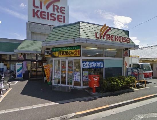 スーパー リブレ京成水元店 東京都葛飾区水元2丁目19-10