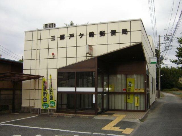 郵便局 三郷戸ケ崎郵便局 埼玉県三郷市戸ヶ崎2172