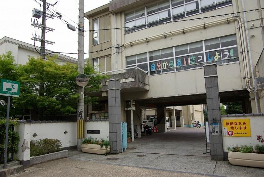 小学校 【小学校】宝塚市立小浜小学校まで1237m