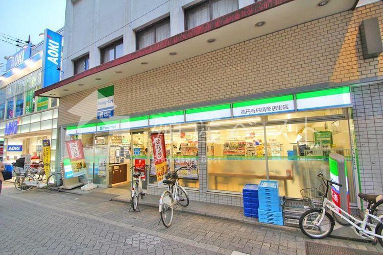 コンビニ ファミリーマート高円寺純情商店街店 徒歩2分。