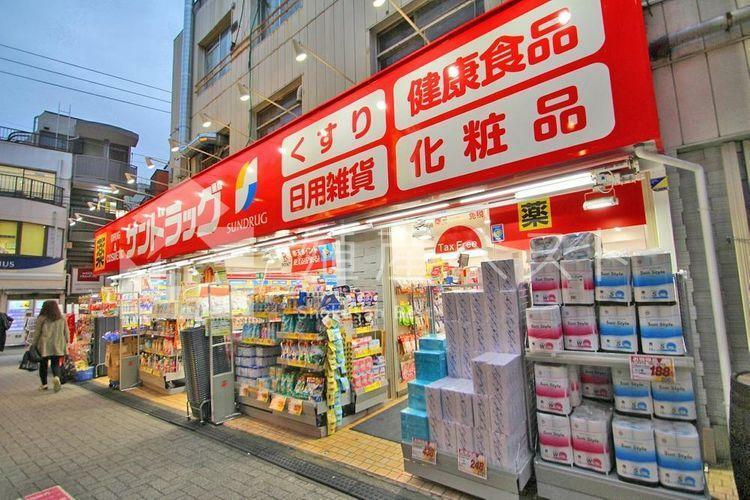 ドラッグストア サンドラッグ高円寺庚申通り店 徒歩2分。