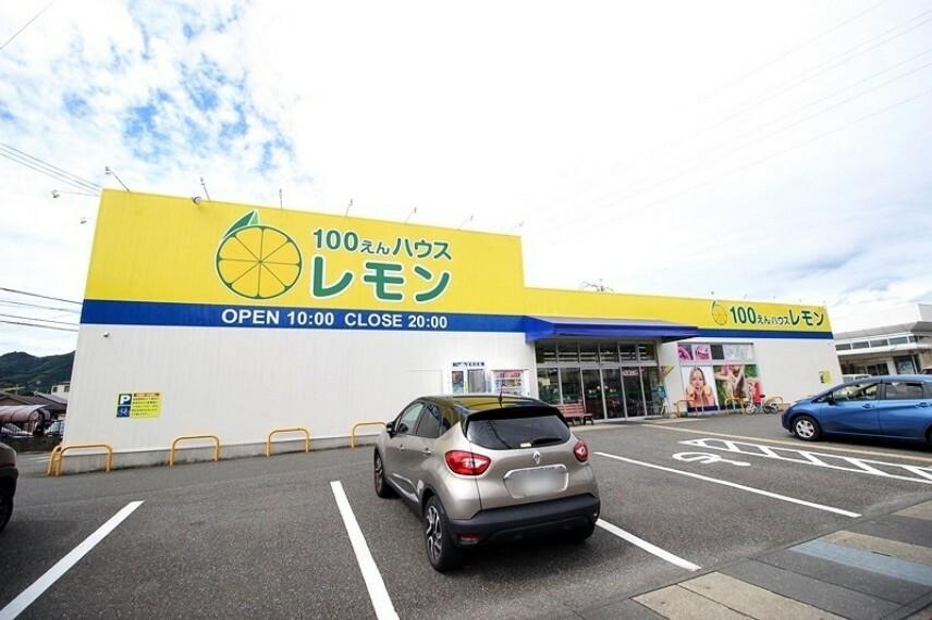 100えんハウスレモン松富店