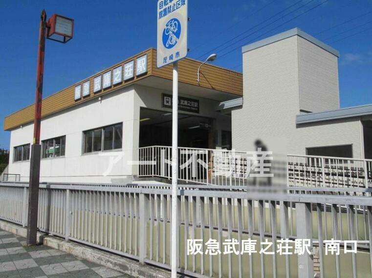 阪急武庫之荘駅