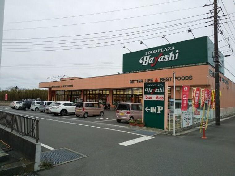 スーパー 【スーパー】フードプラザハヤシ 本納店まで1010m