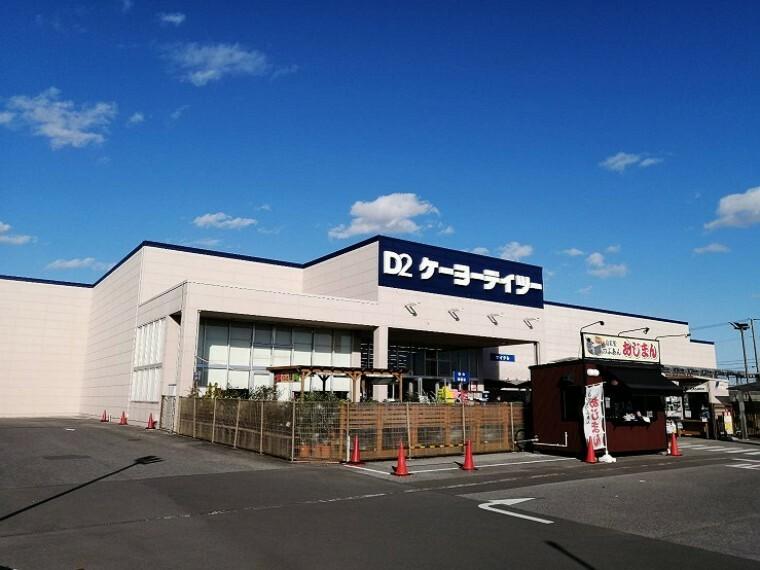 ホームセンター 【ホームセンター】ケーヨーデイツー 大網永田店まで256m