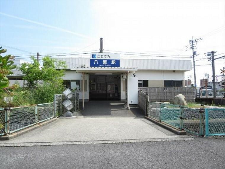 八栗駅まで1300m、徒歩17分です。上りは松島、瓦町方面、下りは牟礼・志度方面へ運行しています。