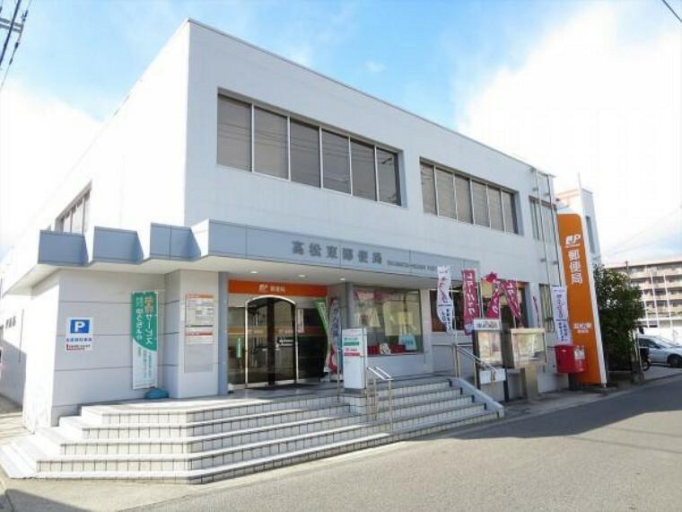 郵便局 高松東郵便局まで1200m、車で3分です。ゆうゆう窓口があり、日曜祝日も9時から15時まで営業していますので平日不在がちな方も重宝しますよ。