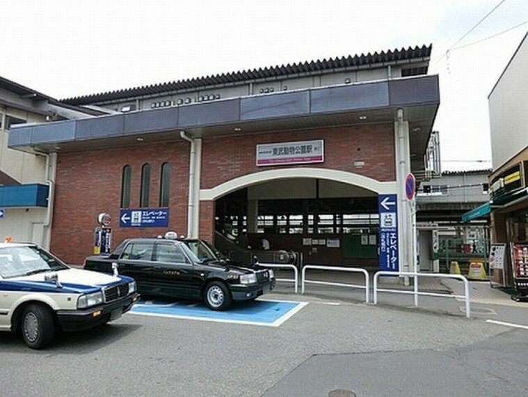 東武動物公園駅