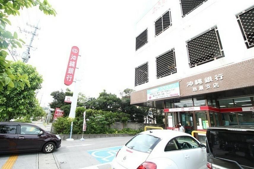 銀行 沖縄銀行 泡瀬支店