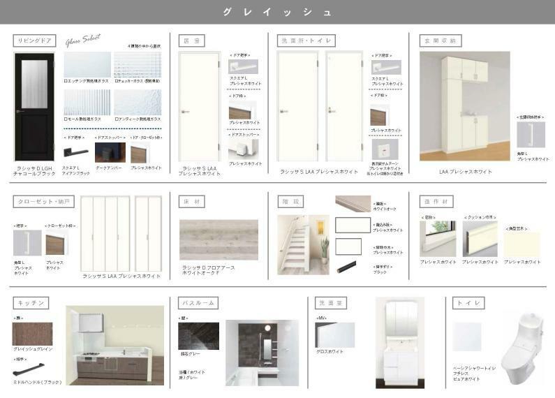「グレイッシュ」 扉や床材、キッチンやバスルームなどのカラーイメージ。