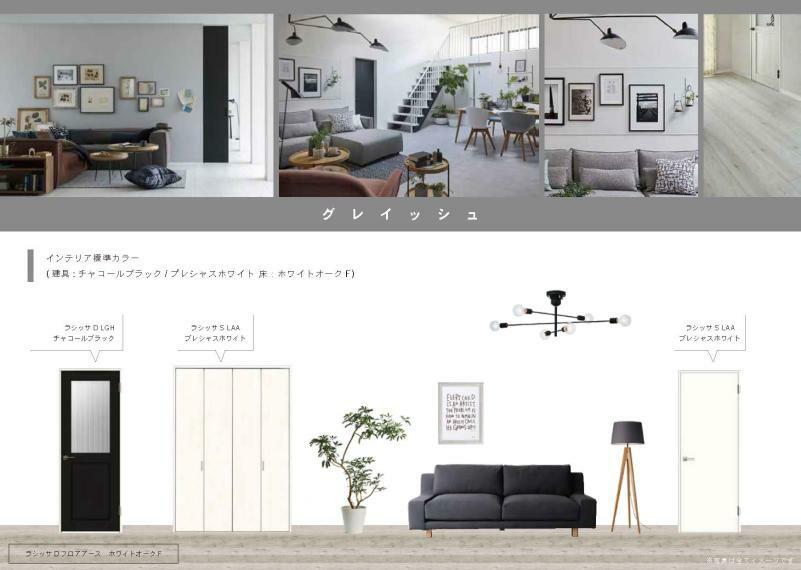 「グレイッシュ」 白から黒へ、無彩色のグラデーションはシンプルで美しく、スタイリッシュ。洗練された落ち着きのある空間スタイル。