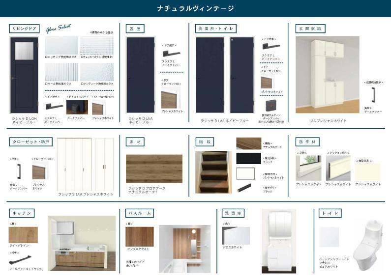 「ナチュラルヴィンテージ」 扉や床材、キッチンやバスルームなどのカラーイメージ。