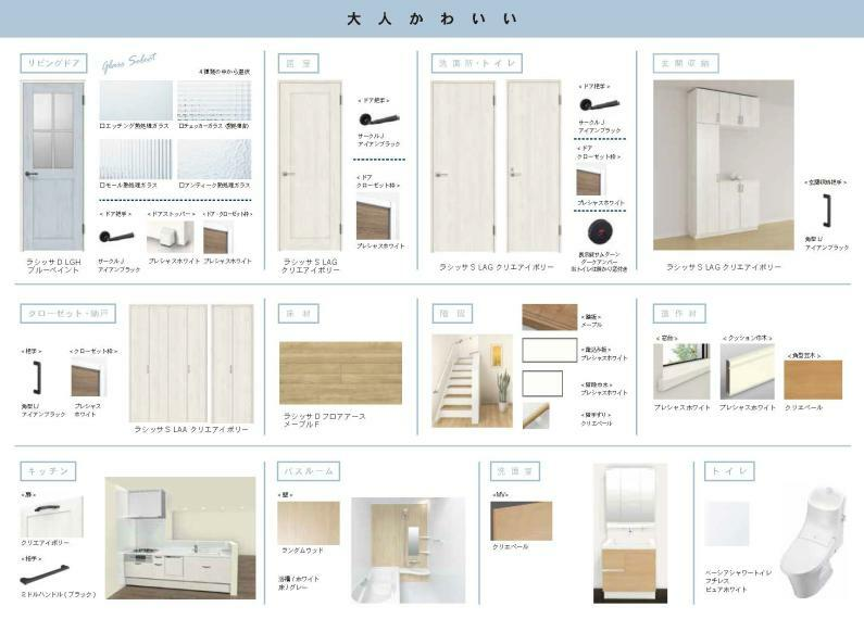 「大人かわいい」 扉や床材、キッチンやバスルームなどのカラーイメージ。