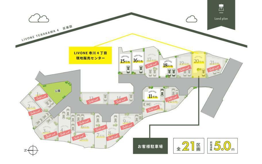 区画図 「三角屋根とシンボリツリーのある街並み」全21区画 好評分譲中です!現地に家具入りモデルハウス完成しました。お気軽にお問い合わせください。