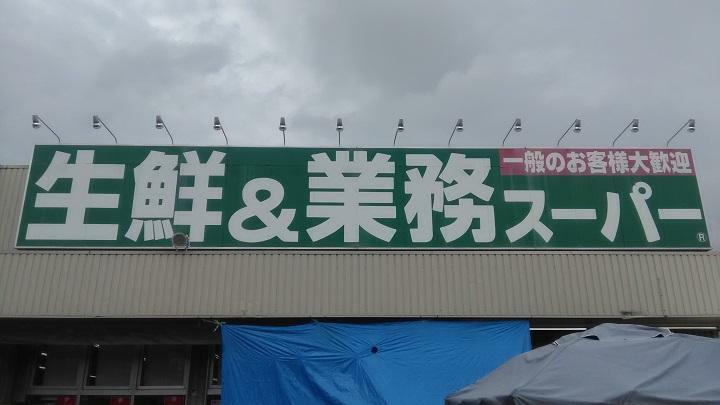 スーパー 業務スーパー園田店まで385m
