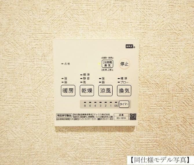 冷暖房・空調設備 梅雨や花粉の時期に大活躍 浴室乾燥機。天気が悪い日が続く日も浴室乾燥機が強い味方です。