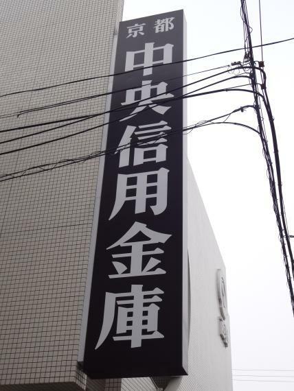 銀行 京都中央信用金庫