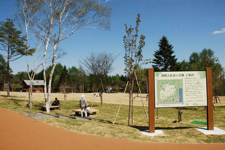 公園 浅間ふれあい公園