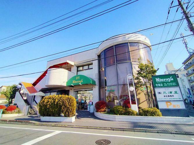 スーパー 三浦屋松庵店 徒歩11分。