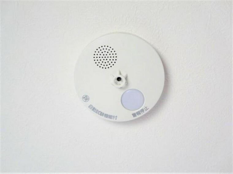 【リフォーム済】全居室に火災警報器を新設しました。キッチンには熱感知式、その他のお部屋や階段には煙感知式のものを設置し、万が一の火災も大事に至らないように備えます。電池寿命約10年です。