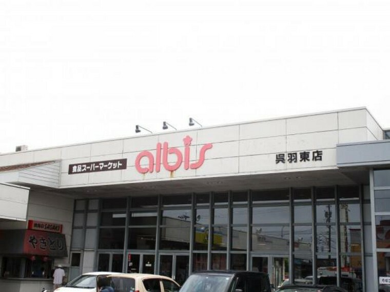 スーパー アルビス呉羽東店まで1100m(徒歩14分)です。ホームセンターも隣接しているので食品と日用品を一気に買い物できるのは便利ですね。