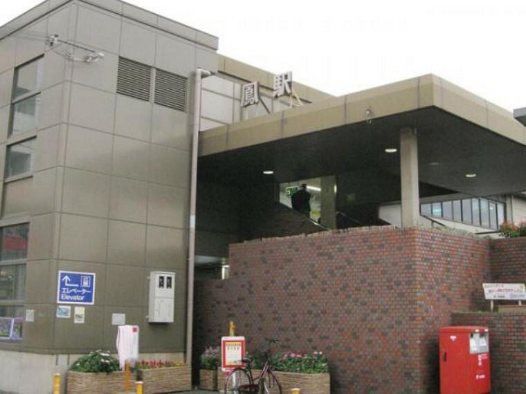 阪和線「鳳駅」まで徒歩約8分(約640m)