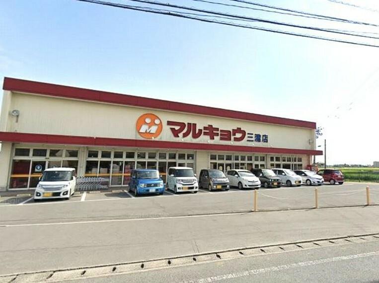 スーパー 【スーパー】マルキョウ 三潴店まで2155m
