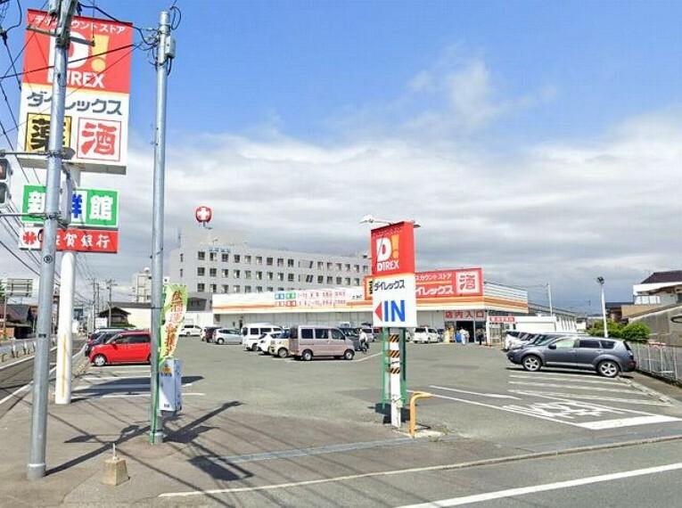 【ディスカウントショップ】ダイレックス 三潴店まで1949m