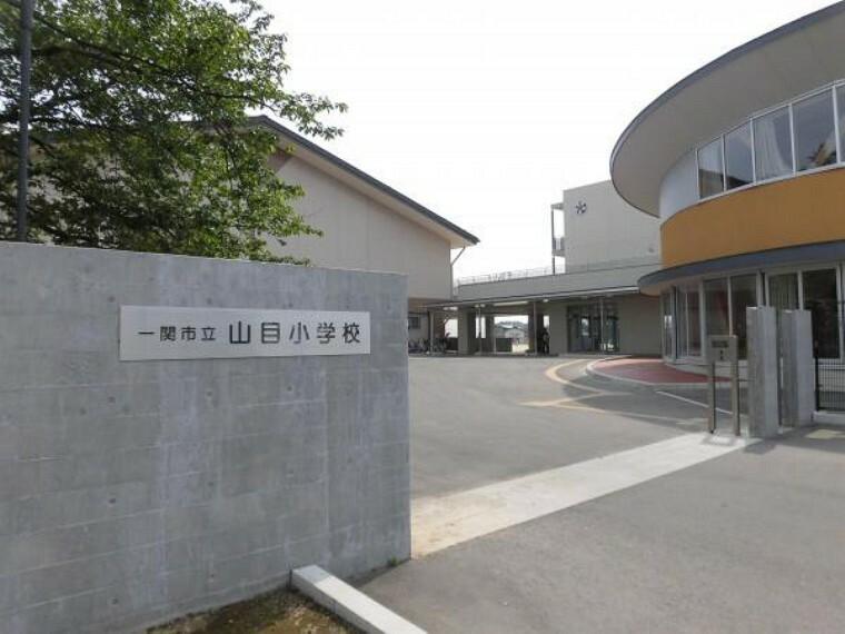 小学校 【小学校】一関市立山目小学校まで1.3km(徒歩15分)。送り迎えも楽々の距離です。