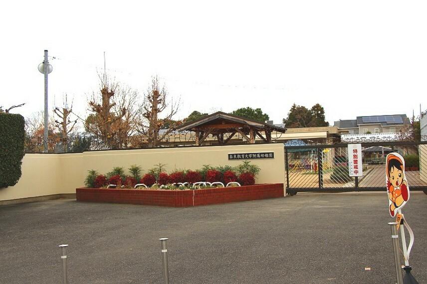幼稚園・保育園 奈良教育大付属幼稚園まで徒歩2分■登園時間は年齢・曜日により異なる。曜日により、お弁当日と給食日がある。