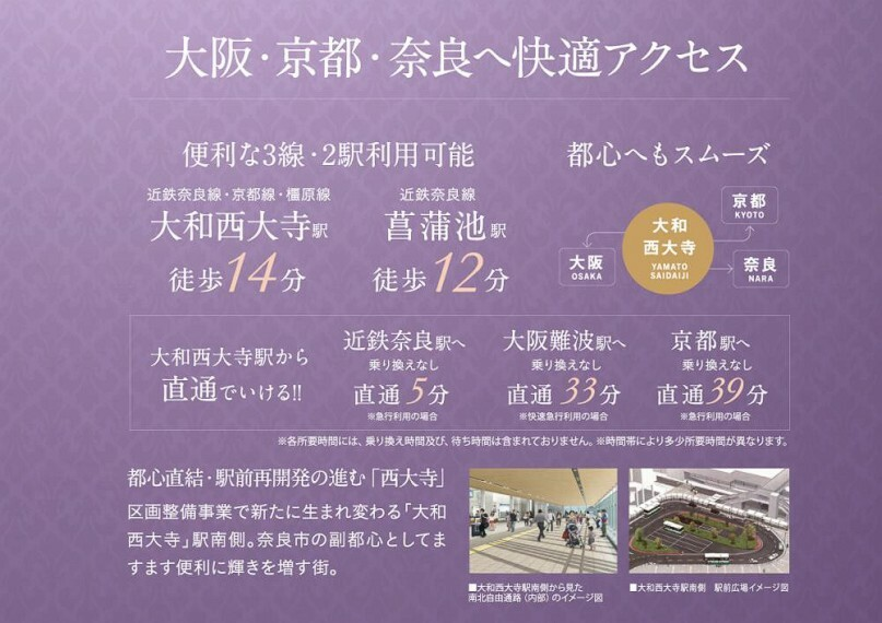 参考プラン間取り図 大阪・京都・奈良へ快適アクセス