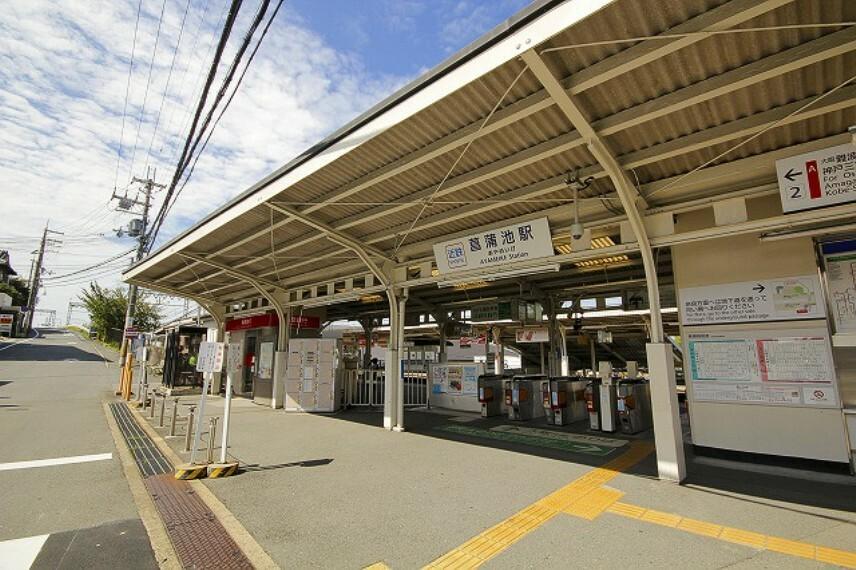 近鉄奈良線「菖蒲池」駅まで徒歩12分