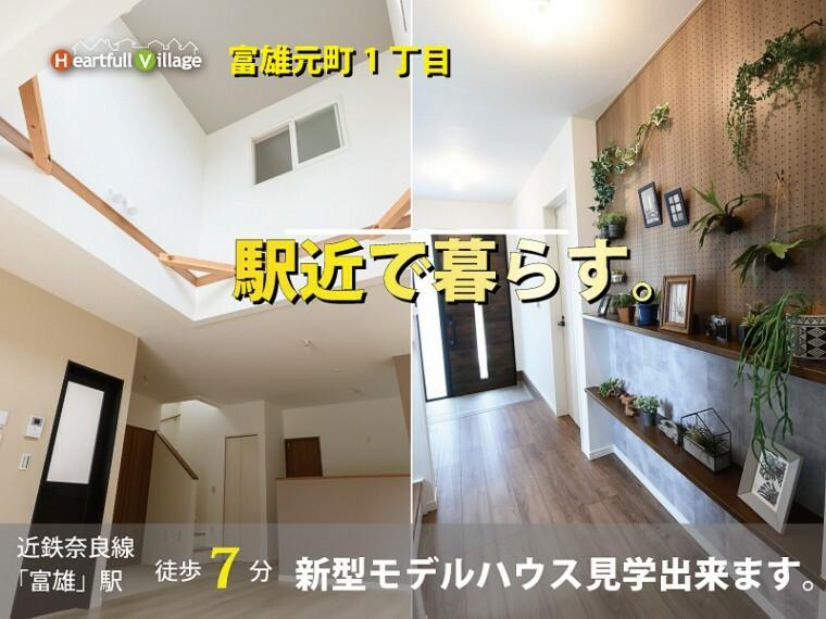 現況写真 近鉄奈良線「富雄駅」から徒歩7分!駅チカで叶える共働き家族が暮らしやすい街 モデルハウス2棟&現地見学会 ご予約受付中です。