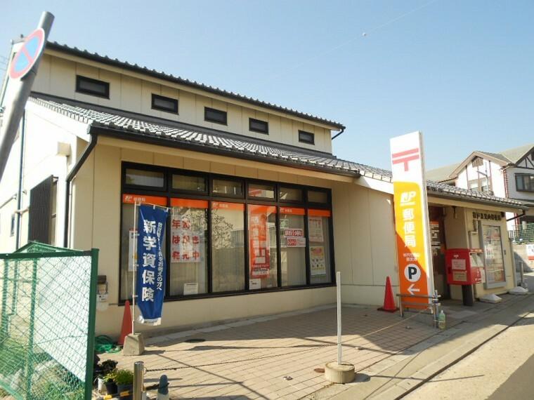 郵便局 【郵便局】神戸月見山郵便局まで330m