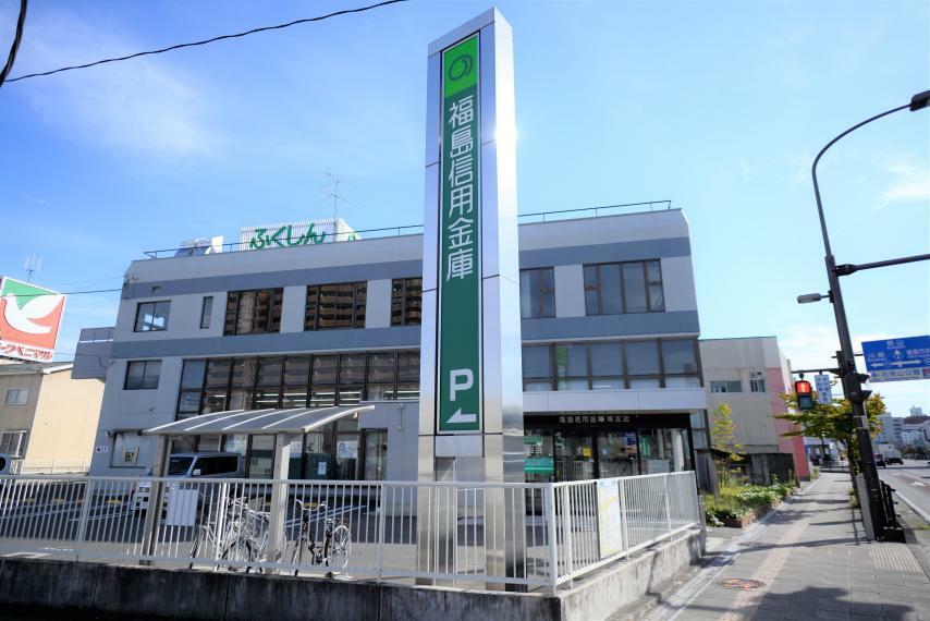 銀行 福島信用金庫東店