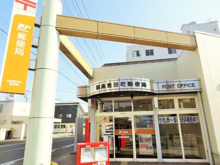 郵便局 福島市豊田町郵便局