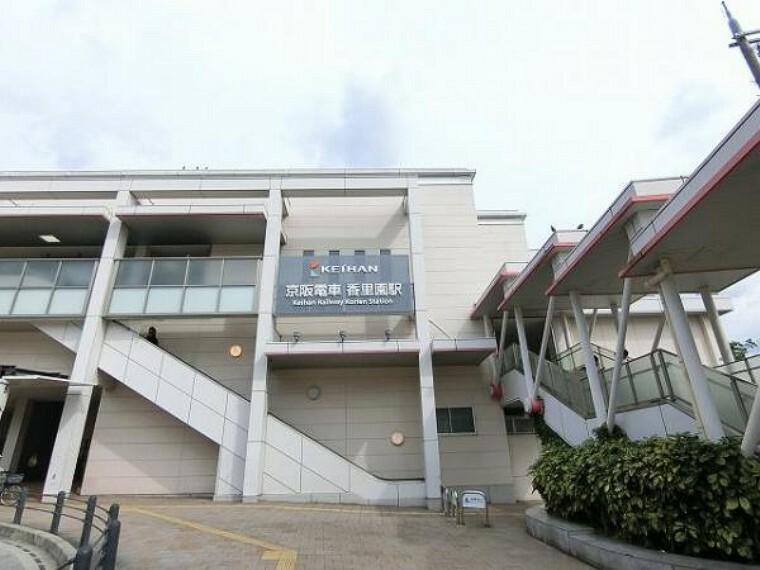 京阪本線「香里園駅」からバスをご利用いただけます。