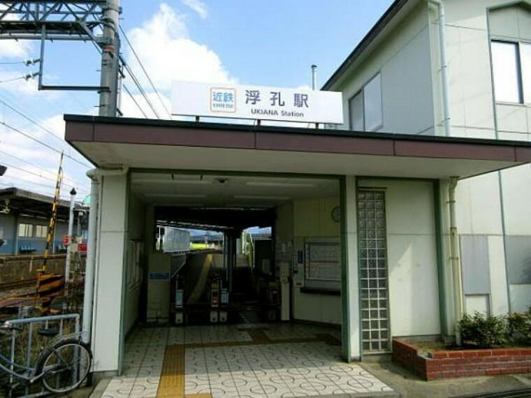 近鉄南大阪線「浮孔駅」まで徒歩約10分(約800m)