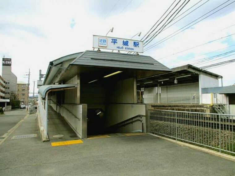 近鉄京都線「平城駅」まで徒歩約5分(約400m)