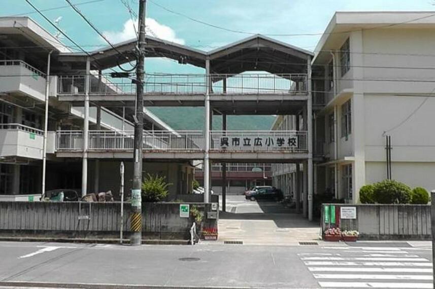 小学校 呉市立広小学校