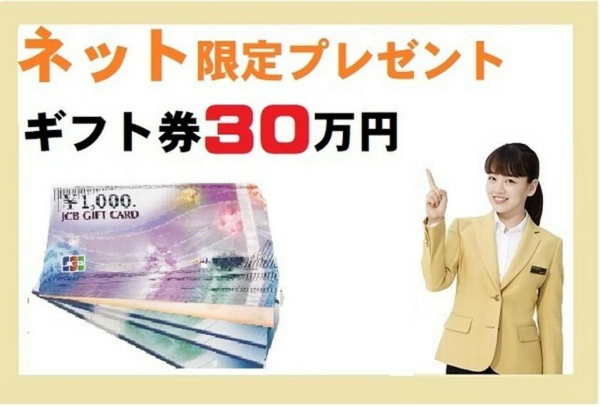 専用部・室内写真 ■ネット問合せ限定特典■ギフト券を30万円分をプレゼントいたします!