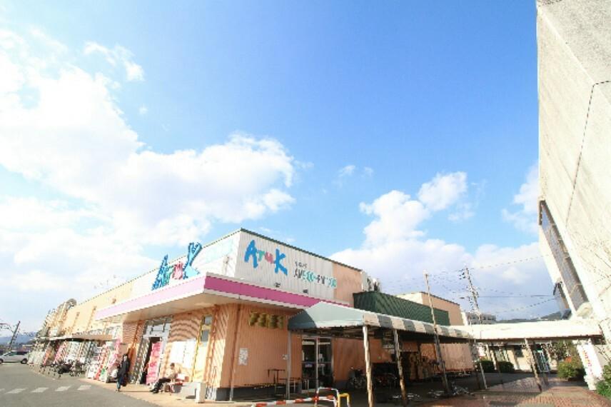 スーパー Aruk(アルク) 小月店