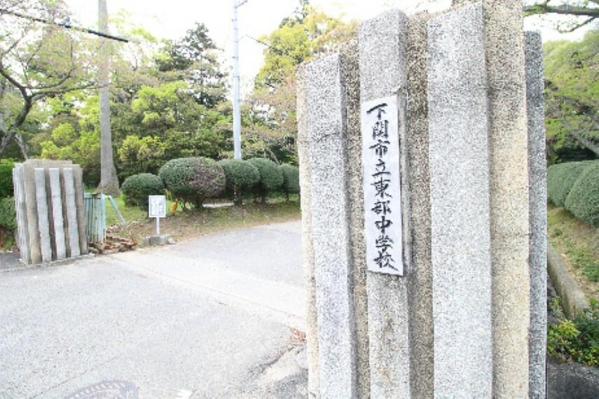 中学校 下関市立東部中学校