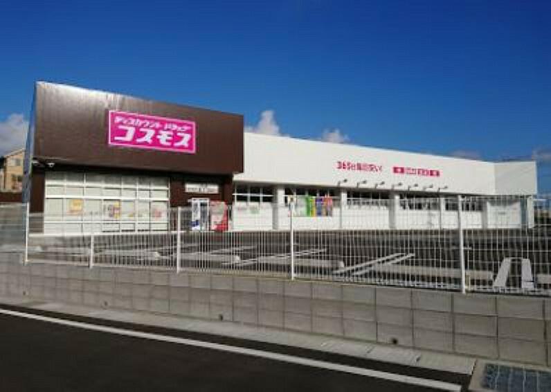 ドラッグストア 【ドラッグストア】ディスカウントドラッグコスモス八田店まで752m
