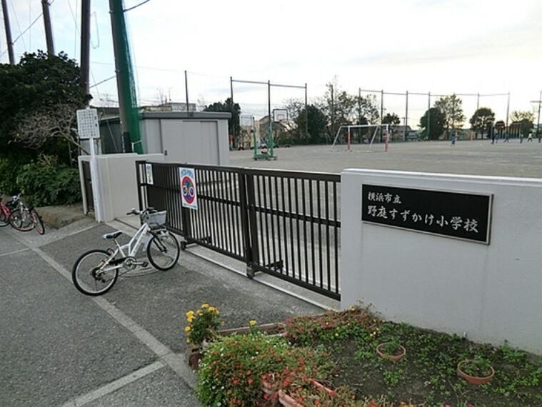 小学校 横浜市立野庭すずかけ小学校 徒歩10分(約750m)