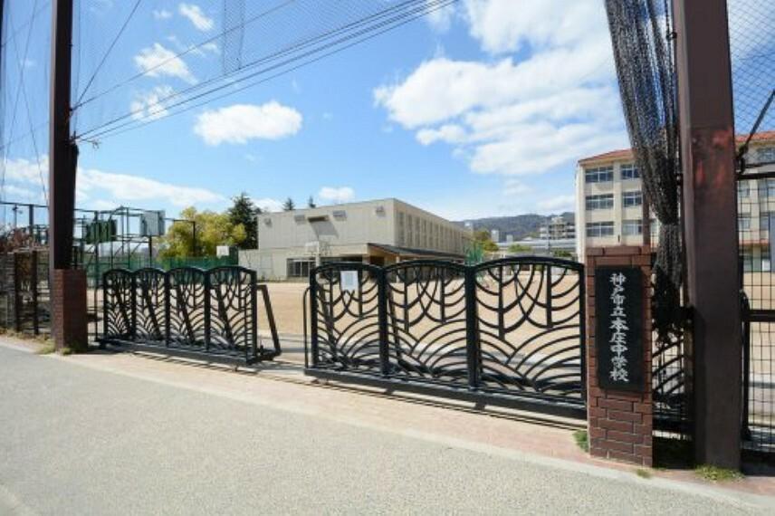 中学校 【中学校】神戸市立本庄中学校まで629m